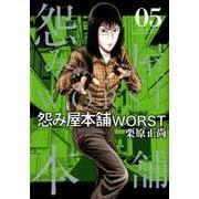 怨み屋本舗WORST 5(ヤングジャンプコミックス) [コミック]