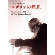 チマッティ神父によるロザリオの黙想 新装改訂版 [単行本]