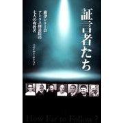 証言者たち-厳律シトー会アトラス修道院の七人の殉教者 [新書]