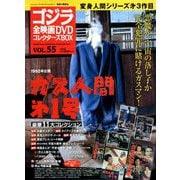 ゴジラ全映画DVDコレクターズBOX 2018年 8/21号 [雑誌]