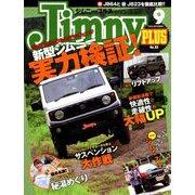 jimny plus (ジムニー・プラス) 2018年 09月号 [雑誌]