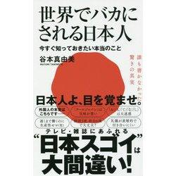 世界でバカにされる日本人 - 今すぐ知っておきたい本当のこと - [ムック・その他]