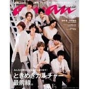 an・an (アン・アン) 2018年 8/8号 [雑誌]