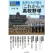 名将たちが語る「これから」の高校野球-紡がれる100の歩み 伝統の継承と革新 [単行本]