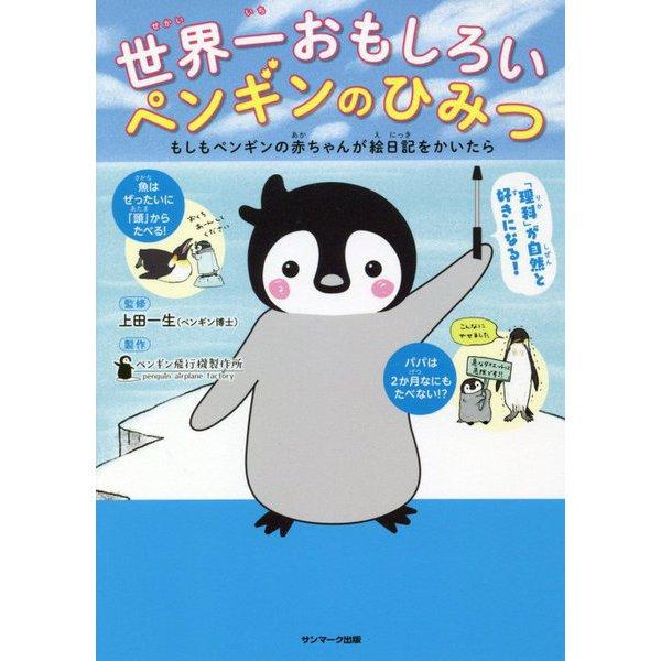 世界一おもしろいペンギンのひみつ-もしもペンギンの赤ちゃんが絵日記をかいたら [単行本]