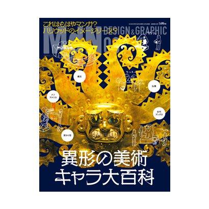 MdN (エムディーエヌ) 2018年 09月号 [雑誌]