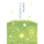 ライトが点いた-畠山隆幸詩集(コールサック社気鋭詩集シリーズ) [単行本]