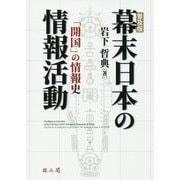 幕末日本の情報活動―「開国」の情報史 普及版 [単行本]