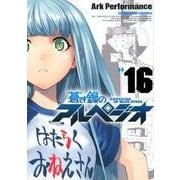 蒼き鋼のアルペジオ 16(ヤングキングコミックス) [コミック]