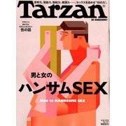 Tarzan (ターザン) 2018年 8/23号 [雑誌]