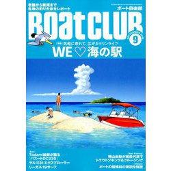 Boat CLUB (ボートクラブ) 2018年 09月号 [雑誌]