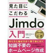 見た目にこだわるJimdo入門-Jimdo Japan公認 [単行本]
