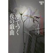 凍てつく夜の戯曲―イヴ&ローク〈45〉(ヴィレッジブックス) [文庫]