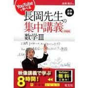 YouTubeで学べる長岡先生の集中講義+問題集数学3 [全集叢書]