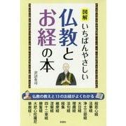 図解 いちばんやさしい仏教とお経の本 [単行本]