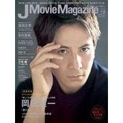 J Movie Magazine Vol.39 (2018)-映画を中心としたエンターテインメントビジュアルマガジン(パーフェクト・メモワール) [ムックその他]