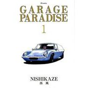 GARAGE PARADISE 1(SPコミックス) [コミック]
