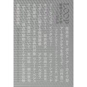 LOOP映像メディア学-東京藝術大学大学院映像研究科紀要〈Vol.8〉 [単行本]