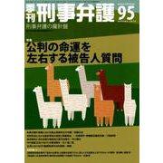 季刊刑事弁護 NO.95 [単行本]