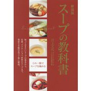 スープの教科書―この一冊でスープを極める 新装版 [単行本]