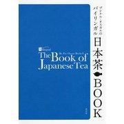 ブレケル・オスカルのバイリンガル日本茶BOOK [単行本]