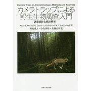 カメラトラップによる野生生物調査入門―調査設計と解析方法 [単行本]
