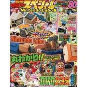 別册てれびげーむマガジンスペシャル Nintendo Lab(Gzブレインムック) [ムックその他]
