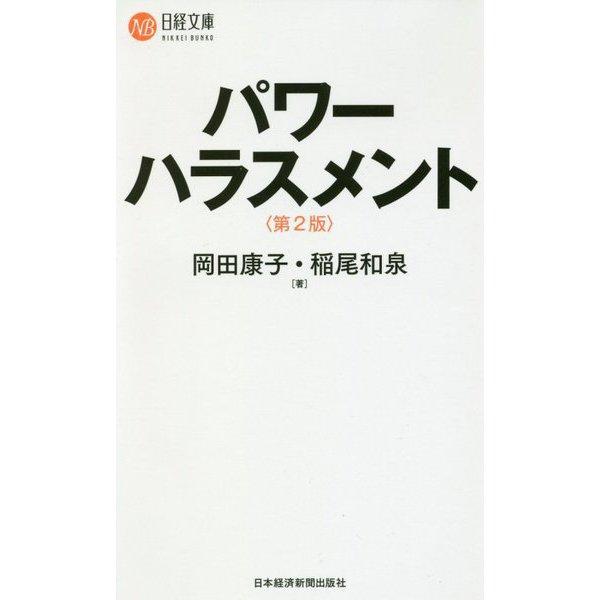 パワーハラスメント 第2版 (日経文庫) [新書]