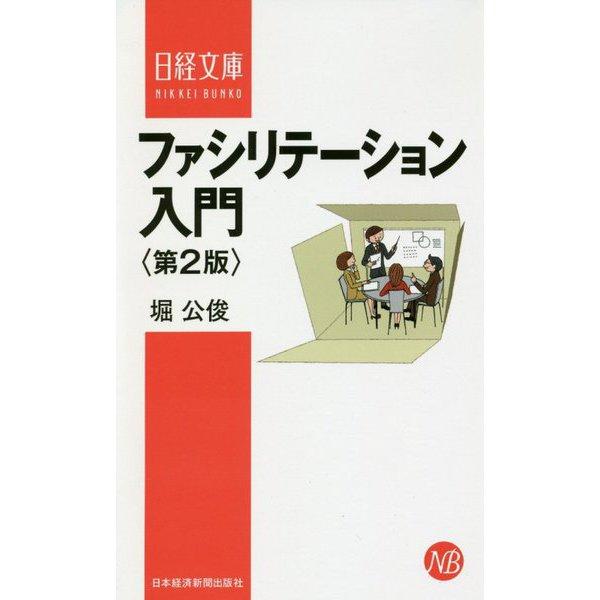 ファシリテーション入門 第2版 (日経文庫) [新書]