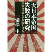 「大日本帝国」失敗の研究 1868-1945 ―政治力の衰えが敗戦を招いた(PHP文庫) [文庫]