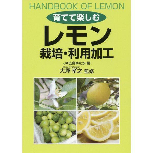 育てて楽しむレモン 栽培・利用加工 [単行本]