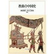 教養の中国史 [単行本]