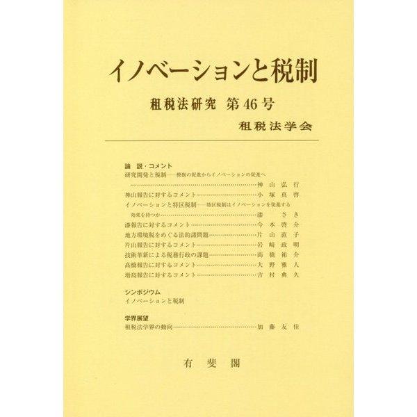 イノベーションと税制―租税法研究〈第46号〉 [単行本]