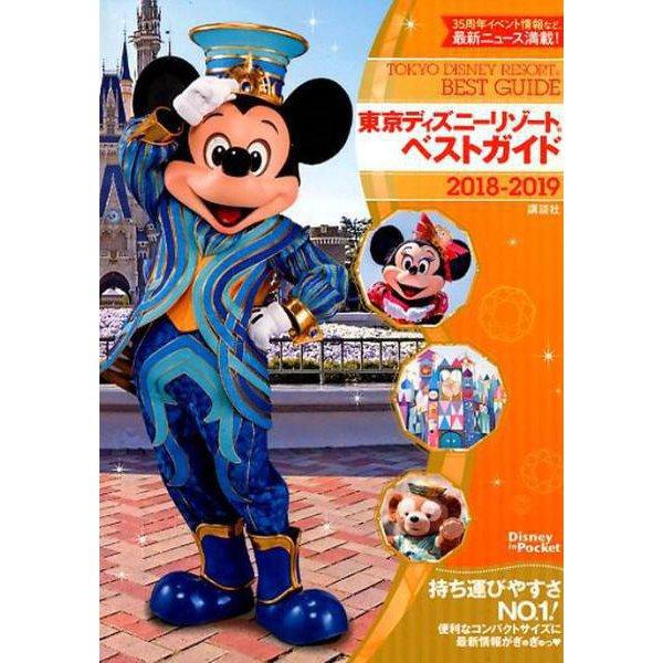東京ディズニーリゾートベストガイド 2018-2019(Disney in Pocket) [ムックその他]