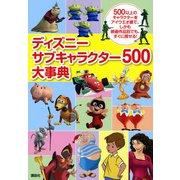 ディズニーサブキャラクター500大事典 [図鑑]