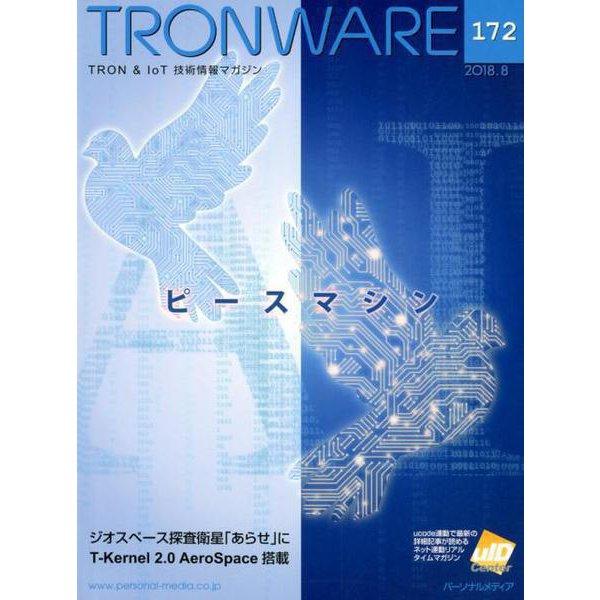 TRONWARE VOL.172(2018.8) [単行本]