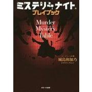 ミステリーナイト プレイブック Murder Mystery Table [単行本]