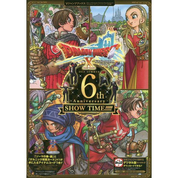 ドラゴンクエスト10 オンライン 6th Anniversary SHOW TIME!!!!!!(Vジャンプブックス) [単行本]