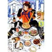 山と食欲と私 8(BUNCH COMICS) [コミック]