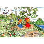 ぐりとぐらカレンダー 2019 [絵本]