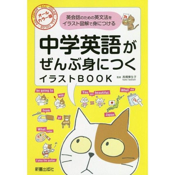 中学英語がぜんぶ身につくイラストBOOK [単行本]