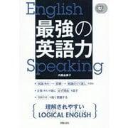 CD2枚付 最強の英語力 [単行本]