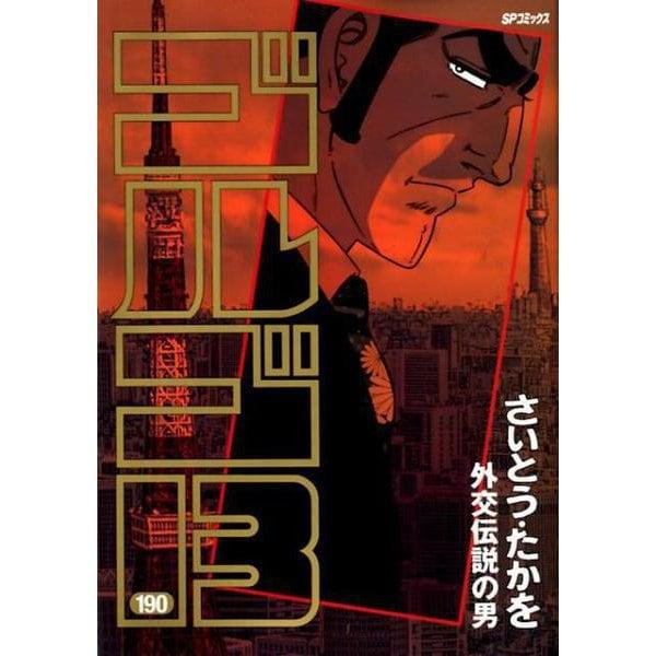 ゴルゴ13 190(SPコミックス) [コミック]