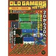OLD GAMERS HISTORY〈Vol.16〉スポーツゲーム レースゲーム熟成期編 [単行本]