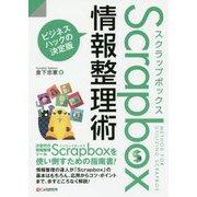 Scrapbox情報整理術 [単行本]