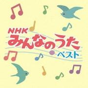 NHKみんなのうた ベスト (決定盤!!)