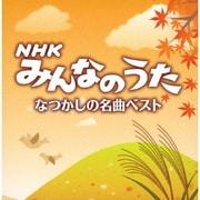 NHKみんなのうた なつかしの名曲ベスト (決定盤!!)