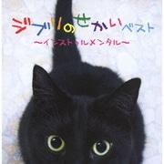 ジブリのせかいベスト~インストゥルメンタル~ (決定盤!!)