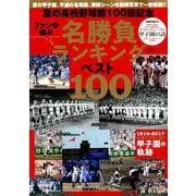 夏の高校野球100回記念「名勝負ランキングベスト100: B・Bムック [ムックその他]