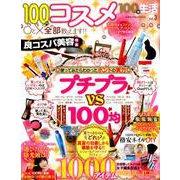 100均生活 Vol.3: コスミックムック [ムックその他]